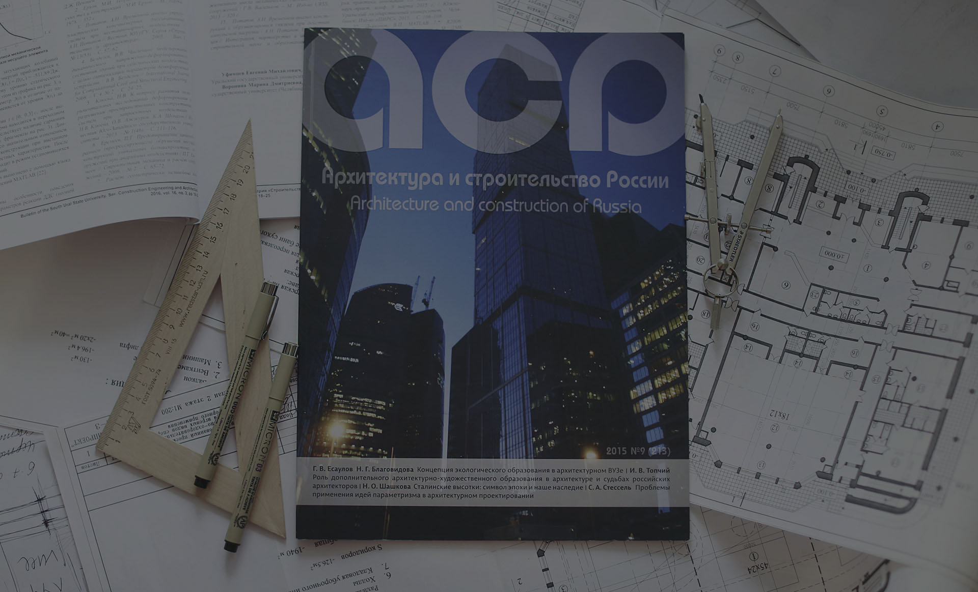 Проблемы применения идей параметризма вархитектурном проектировании