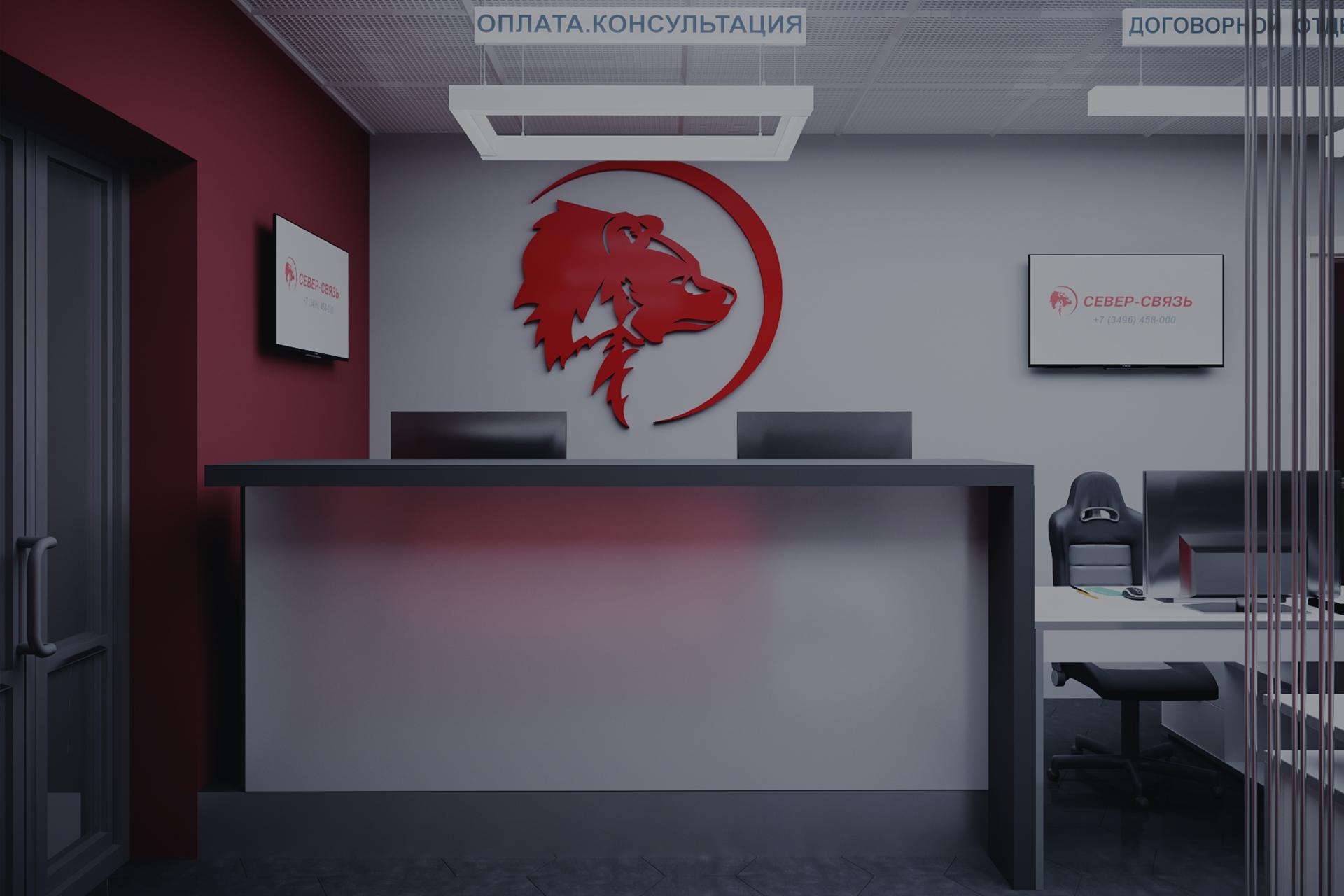 Офис телекоммуникационной компании Север-Связь