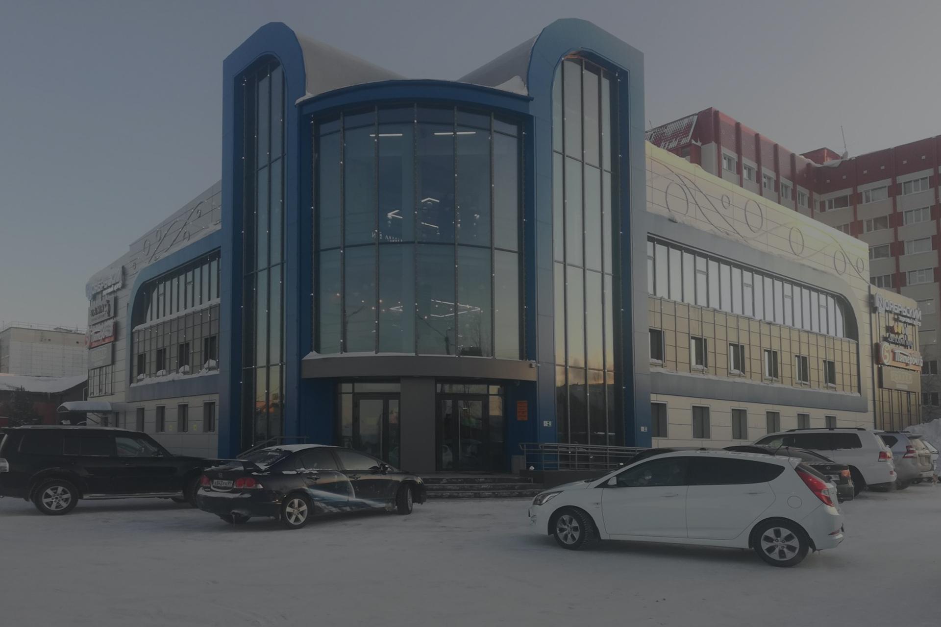 Торговый центр Ноябрьский